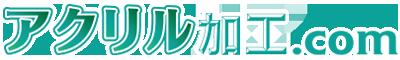 アクリル加工.com