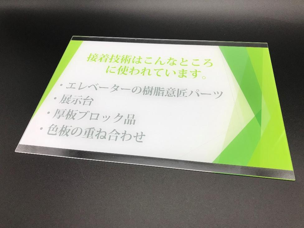 UVインクジェット印刷の加工サンプル↑    ※サイズ 厚み2mm×210mm×300mm